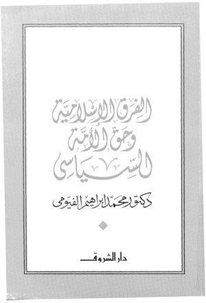 الفرق الإسلامية وحق الأمة السياسي