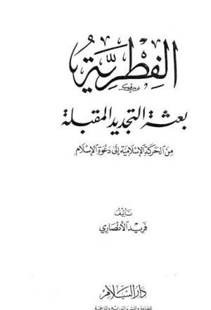 الفطرية ، بعثة التجديد المقبلة، من الحركة الإسلامية إلى دعوة الإسلام