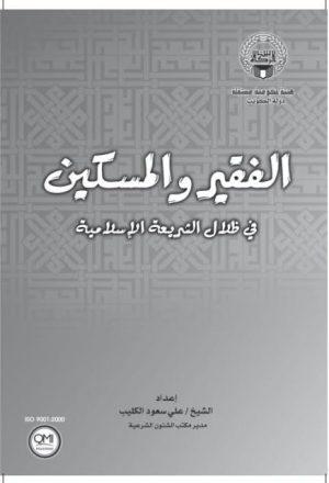 الفقير والمسكين في ظلال الشريعة الإسلامية
