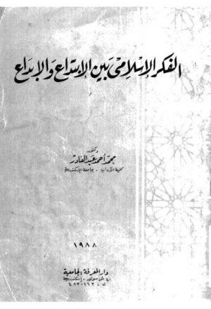 الفكر الإسلامي بين الابتداع والإبداع