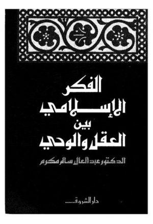 الفكر الإسلامي بين العقل والوحي وأثره في مستقبل الإسلام