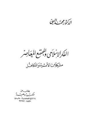 الفكر الإسلامي والمجتمع المعاصر ، مشكلات الأسرة والتكافل