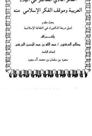 الفكر المادي المعاصر في البلاد العربية وموقف الفكر الإسلامي منه