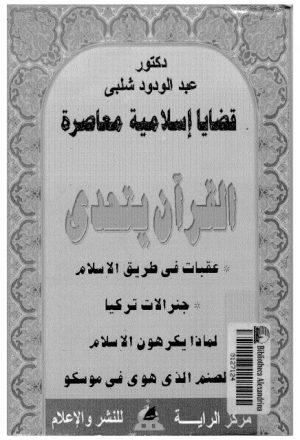 القرآن يتحدى عقبات في طريق الإسلام ، جنرالات تركيا، لماذا يكرهون الإسلام، الصنم الذي هوى في موسكو