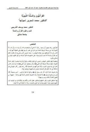 """القرآنيون والسنة النبوية """"الدكتور محمد شحرور نموذجاً"""""""
