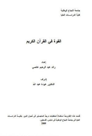 القوة في القرآن الكريم