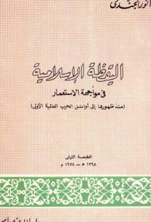 اليقظة الإسلامية في مواجهة الاستعمار (منذ ظهورها إلى أوائل الحرب العالمية الأولى)