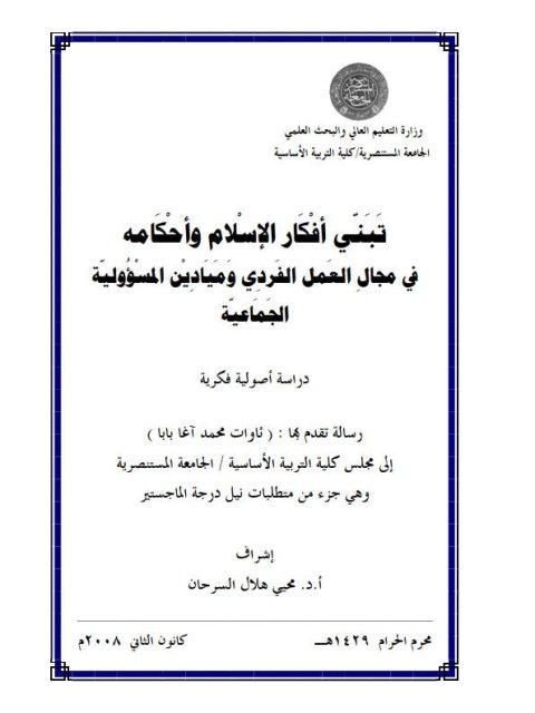 تبنى أفكار الإسلام وأحكامه في مجال العمل الفردي وميادين المسؤولية الجماعية ، دراسة أصولية