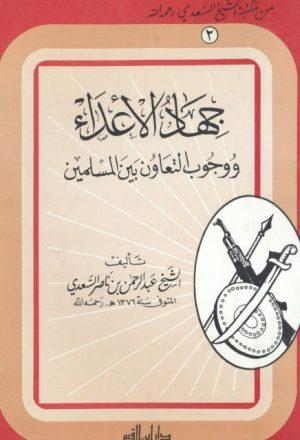 جهاد الأعداء ووجوب التعاون بين المسلمين