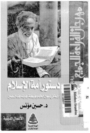 دستور أمة الإسلام،  دراسة في أصول الحكم وطبيعته وغايته عند المسلمين