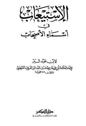 الاستيعاب في أسماء الأصحاب لابن عبد البر