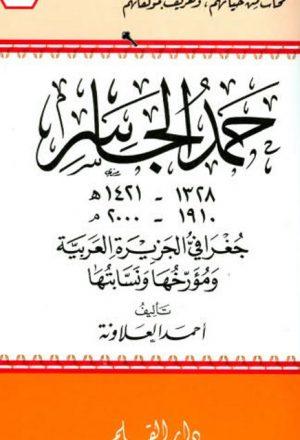 حمد الجاسر جغرافي الجزيرة العربية ومؤرخها ونسابتها