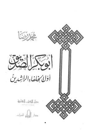 أبو بكر الصديق أول الخلفاء الراشدين- ت الأحدب