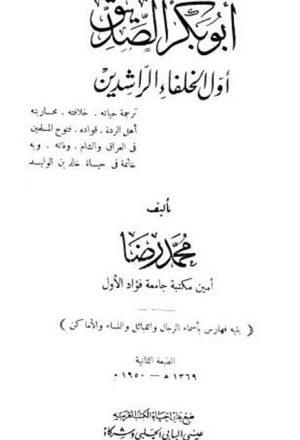 أبو بكر الصديق أول الخلفاء الراشدين