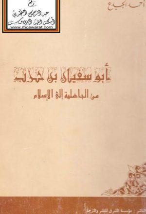 أبو سفيان بن حرب من الجاهلية إلى الإسلام