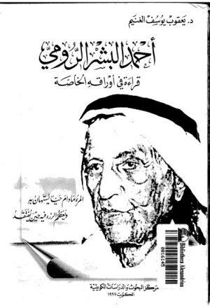 أحمد البشر الرومي قراءة في أوراقه الخاصة