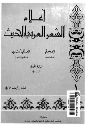 أعلام الشعر العربي الحديث أحمد شوقي، أحمد زكي أبو شادي، بشارة الخوري