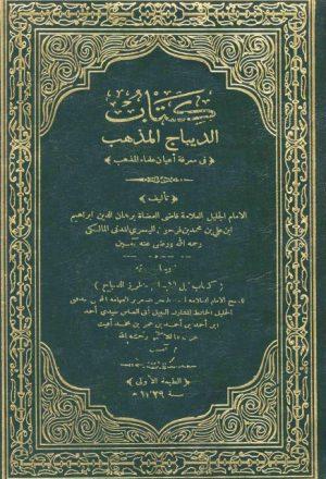 كتاب الديباج المذهب في معرفة أعيان علماء المذهب مع نيل الابتهاج بتطريز الديباج