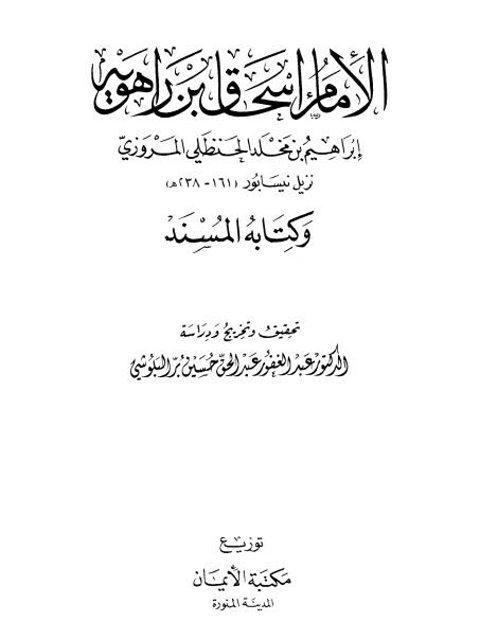 الإمام إسحاق ابن راهويه وكتابه المسند