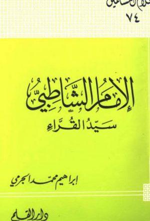 الإمام الشاطبي سيد القراء