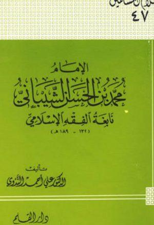 الإمام محمد بن الحسن الشيباني نابغة الفقه الإسلامي- الندوي