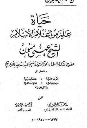 حياة علم من أعلام الإسلام الشيخ عيسى منون