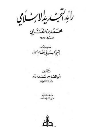 رائد التجديد الإسلامي محمد بن العنابي