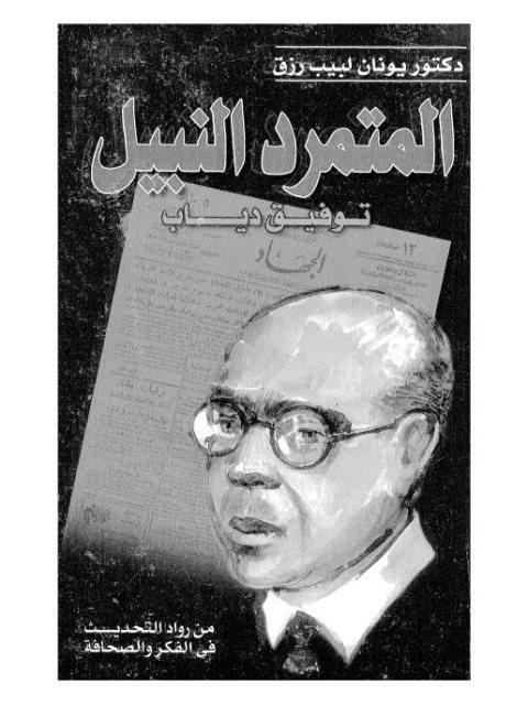 المتمرد النبيل توفيق دياب من رواد التحديث في الفكر والصحافة
