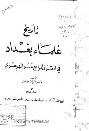 تاريخ علماء بغداد في القرن الرابع عشر الهجري
