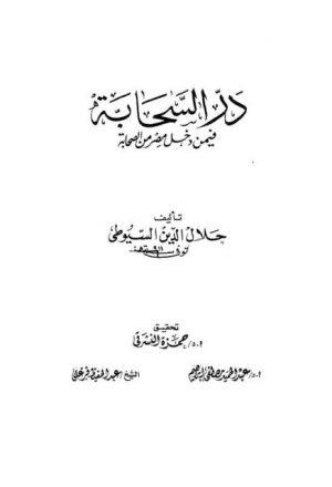 در السّحابة في من دخل مصر من الصحابة
