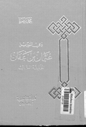ذي النورين عثمان بن عفان الخليفة الثالث
