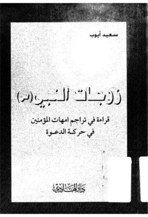 كتاب المسيح الدجال سعيد ايوب pdf