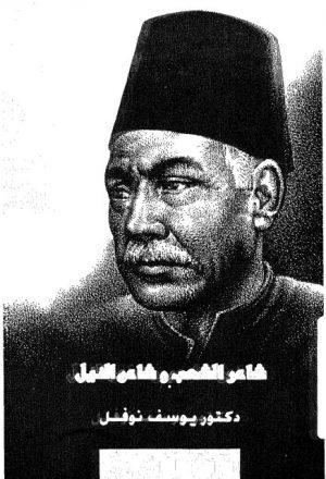 حافظ إبراهيم شاعر الشعب وشاعر النيل