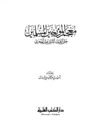 معجم المؤرخين المسلمين حتى القرن الثاني عشر الهجري