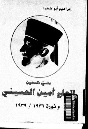 مفتي فلسطين الحاج أمين الحسيني وثورة 1936/ 1939