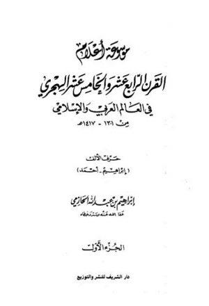 موسوعة أعلام القرن الرابع عشر والخامس عشر الهجري في العالم العربي والإسلامي من 1301، 1417هـ