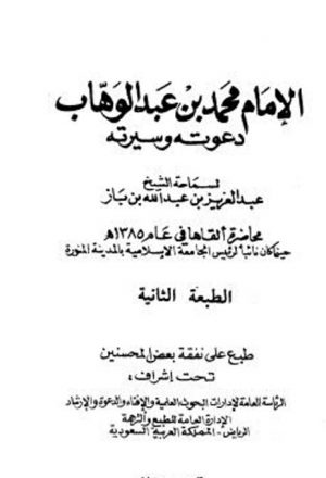 الإمام محمد بن عبد الوهاب دعوته وسيرته