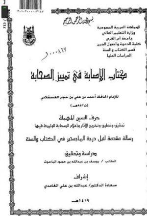 كتاب الإصابة في تمييز الصحابة حرف السين المهملة