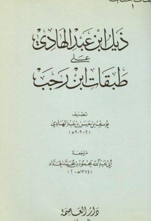 ذيل ابن عبد الهادي على طبقات ابن رجب