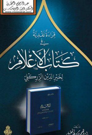 قراءة نقدية في كتاب الأعلام لخير الدين الزركلي