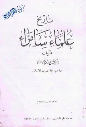 تاريخ علماء سامراء