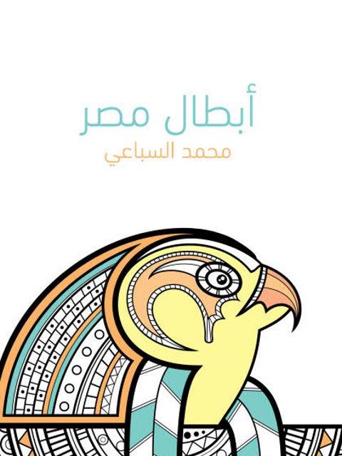 أبطال مصر