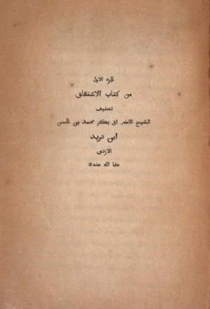 كتاب الاشتقاق