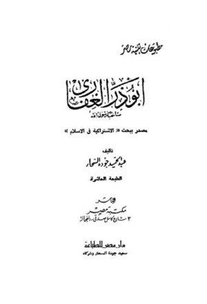أبو ذر الغفاري مصدر ببحث الإشتراكية في الإسلام
