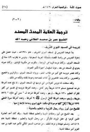 ترجمة العلامة المحدث المسند الشيخ عمر بن محمد الفلاتي رحمه الله
