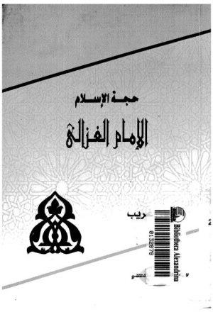 حجة الإسلام الإمام الغزالي