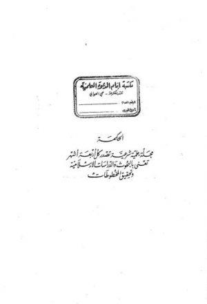 ترجمة العلامة الشيخ أحمد محمد شاكر وبيان جهوده العلمية