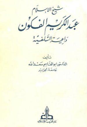 عبد الكريم الفكون داعية السلفية