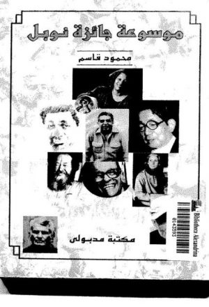 موسوعة جائزة نوبل 1901- 1995م