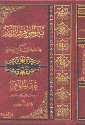 نثر الجواهر والدرر في علماء القرن الرابع عشر وبذيله عقد الجوهر في علماء الربع الأول من القرن الخامس عشر